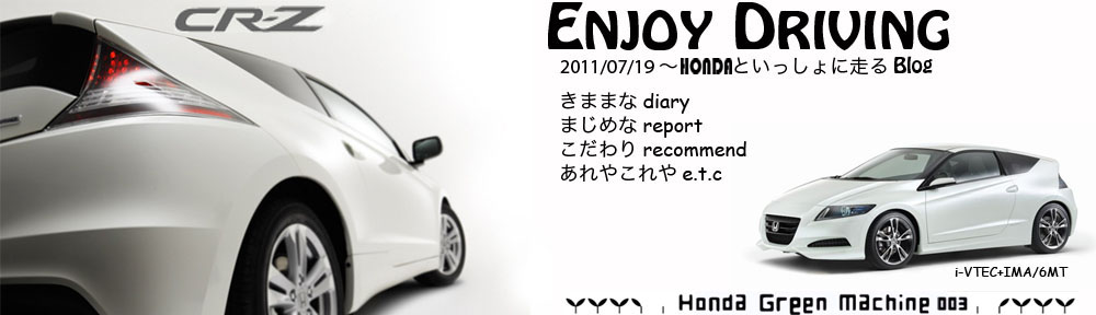 Enjoy  With  Honda